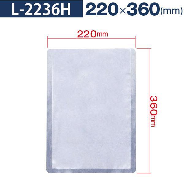 新品:真空包装機用袋 220×360 L-2236H