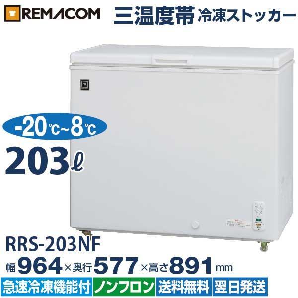 限定Special Price 返品不可 レマコム 業務用 冷凍ストッカー 冷蔵 冷凍 チルド ノンフロン RRS-203NF 急速冷凍機能付 203L -20℃〜+8℃調整可
