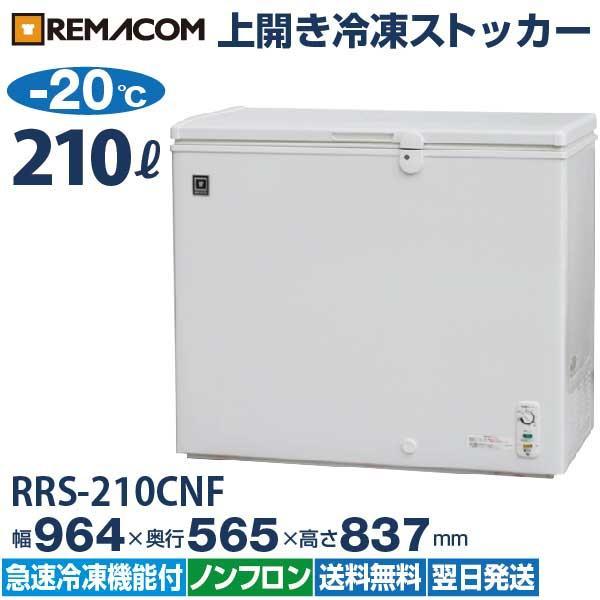 【メーカー3年保証・送料無料】新品:レマコム 業務用 冷凍ストッカー 冷凍庫 210L 急速冷凍機能付 RRS-210CNF