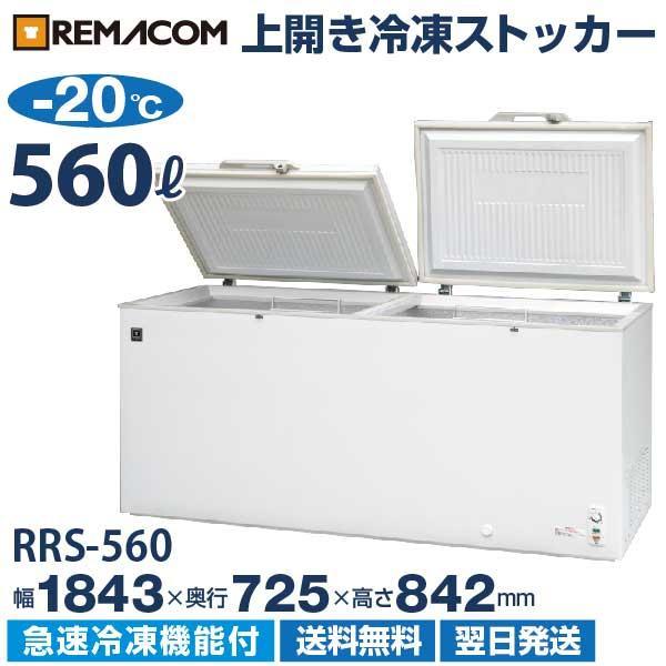 【メーカー3年保証・送料無料】新品:レマコム 業務用 冷凍ストッカー 冷凍庫 560L 急速冷凍機能付 RRS-560