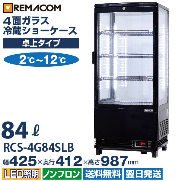 【メーカー3年保証・送料無料】新品:レマコム 4面ガラス冷蔵ショーケース LED仕様 84L 4段(中棚3段) ノンフロン +1〜+12℃ RCS-4G84SL