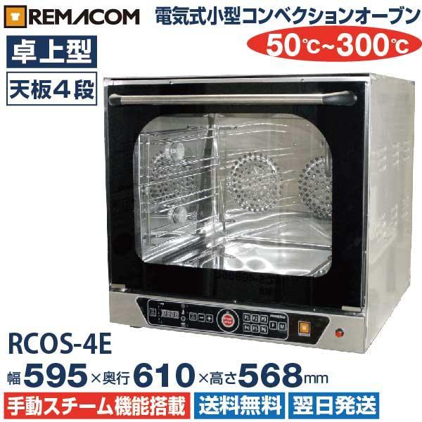 【翌日発送・送料無料】新品:レマコム 電気式 コンベクションオーブン 天板4枚差 RCOS-4E