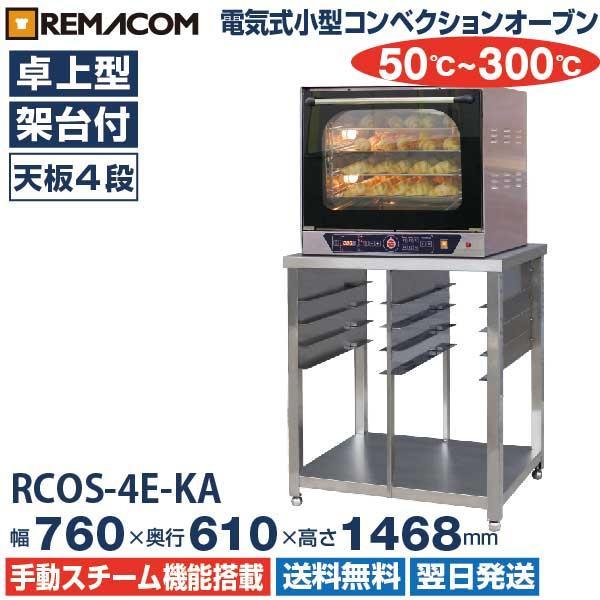【翌日発送・送料無料】新品:レマコム 電気式 コンベクションオーブン 専用架台付 天板4枚差 RCOS-4E-KA