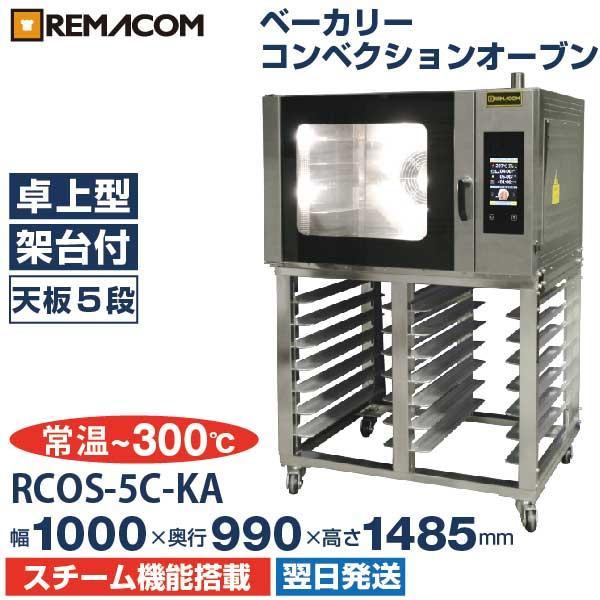 【翌日発送・送料無料】新品:レマコム ベーカリーコンベクションオーブン 架台付 天板横1枚差(5段) RCOS-5C-KA