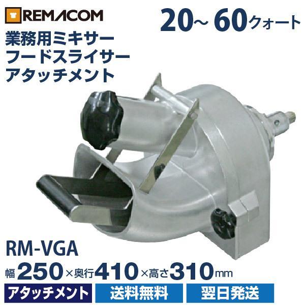 【翌日発送・送料無料】新品:レマコム フードスライサーアタッチメント RM-VGA