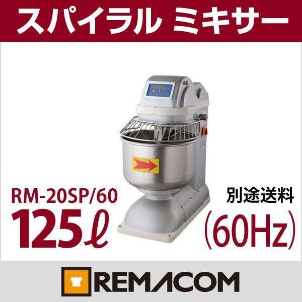 【翌日発送・送料無料】新品:レマコム スパイラルミキサー 125L(60Hz専用) RM-20SP/60