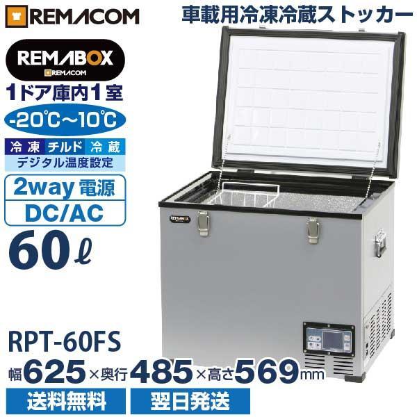 車載用 冷凍ストッカー 業務用 60L 車用 冷凍庫 RPT-60FS レマコム AC DC 12V 24V【翌日発送・送料無料】