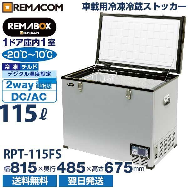 車載用 冷凍ストッカー 業務用 115L 車用 冷凍庫 RPT-115FS レマコム AC DC 12V 24V【翌日発送・送料無料】