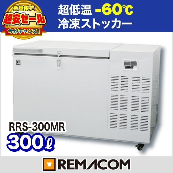 数量限定/超安セール 【翌日発送・送料無料】新品:レマコム 冷凍ストッカー(冷凍庫) 300L 超低温タイプ -60℃ RRS-300MR