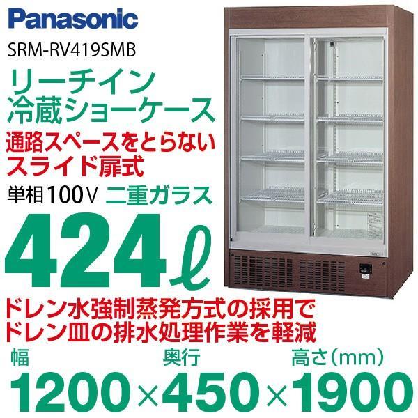 【感謝大特価】新品:パナソニック リーチイン冷蔵ショーケース(スライド扉タイプ) SRM-RV419SMA