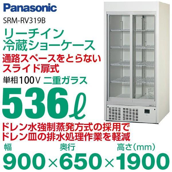 【感謝大特価】新品:パナソニック リーチイン冷蔵ショーケース(スライド扉タイプ) SRM-RV319A