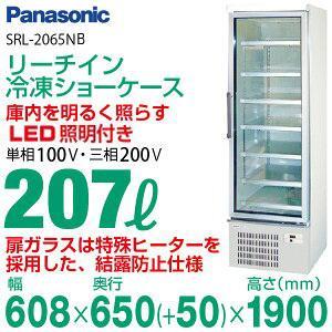 【感謝大特価】新品:パナソニック リーチイン冷凍ショーケース(スイング扉タイプ)SRL-2065N