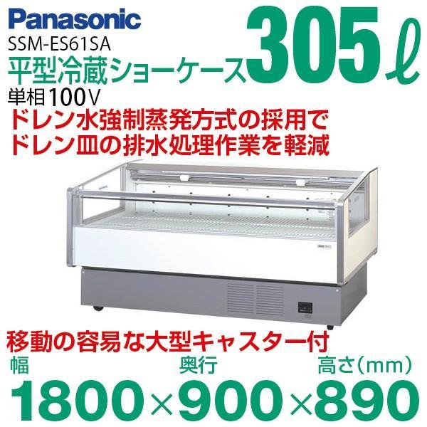【感謝大特価】新品:パナソニック 平型冷蔵オープンショーケース SSM-ES61SA