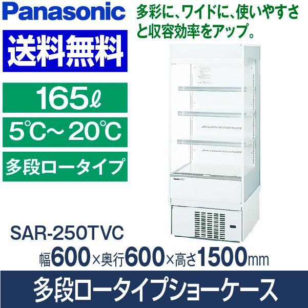 【感謝大特価】新品:パナソニック 多段オープン冷蔵ショーケース SAR-250TVB