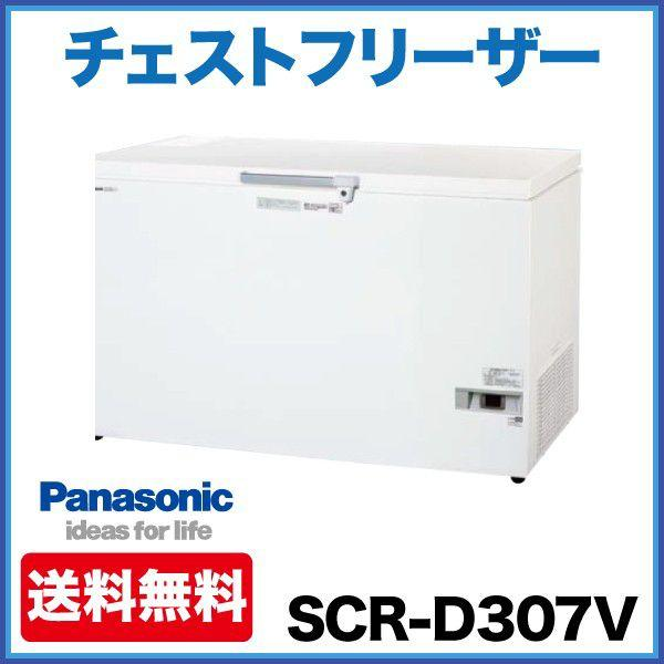 新品:冷凍庫:パナソニック チェストフリーザー SCR-D307V
