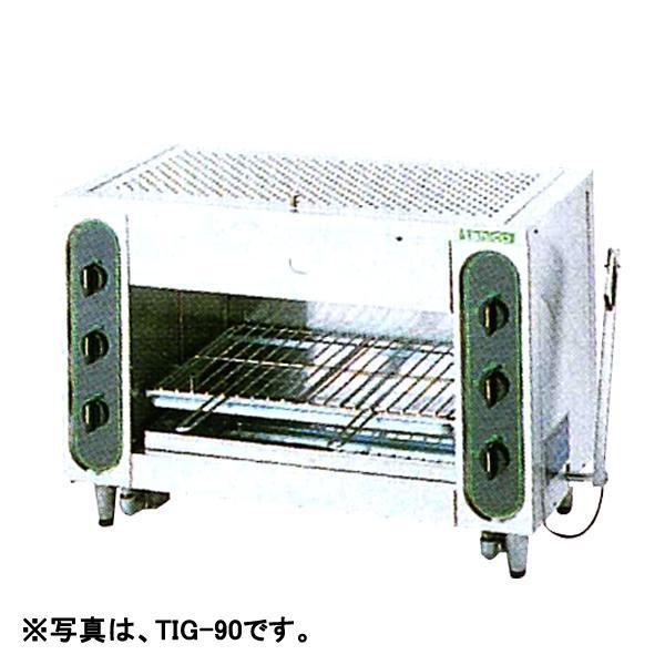 新品:タニコー ガス赤外線グリラー TIG-60