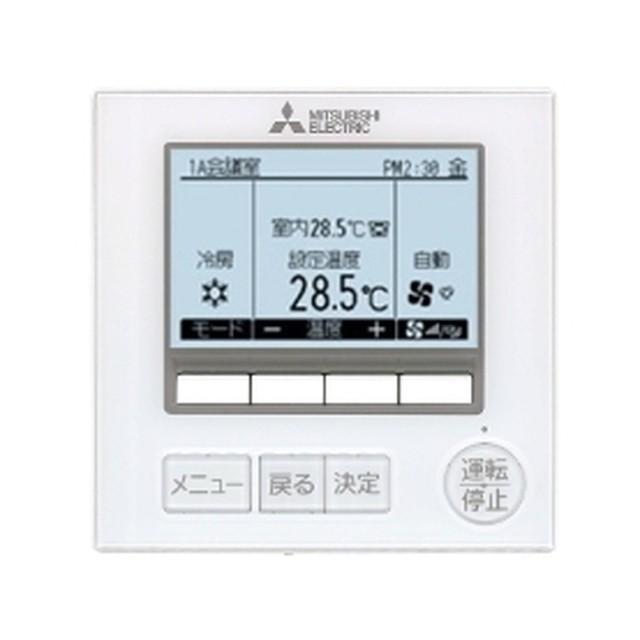 三菱電機空調管理システム MAリモコン PAR-40MA