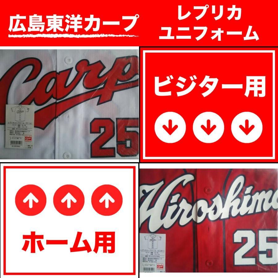広島東洋カープ CARP 新井貴浩 25 レプリカユニフォーム(ホーム ビジター)ユニホーム