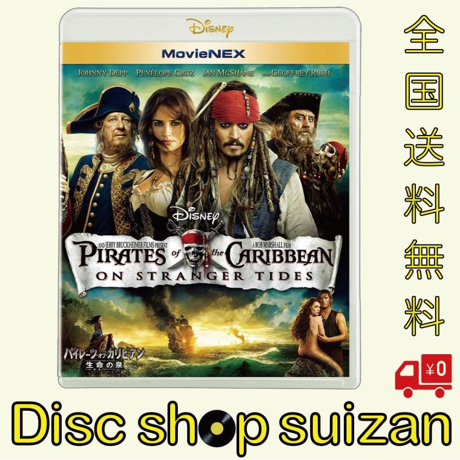 (プレゼント用ギフトバッグラッピング付) 新品 送料無料 パイレーツ・オブ・カリビアン/生命の泉 ブルーレイ+DVD+デジタルコピー+MovieNEXワールド Blu-ray 2008|red-monkey