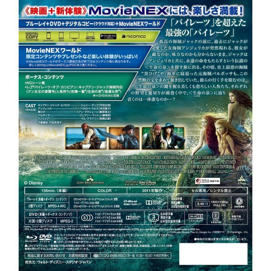 (プレゼント用ギフトバッグラッピング付) 新品 送料無料 パイレーツ・オブ・カリビアン/生命の泉 ブルーレイ+DVD+デジタルコピー+MovieNEXワールド Blu-ray 2008|red-monkey|02