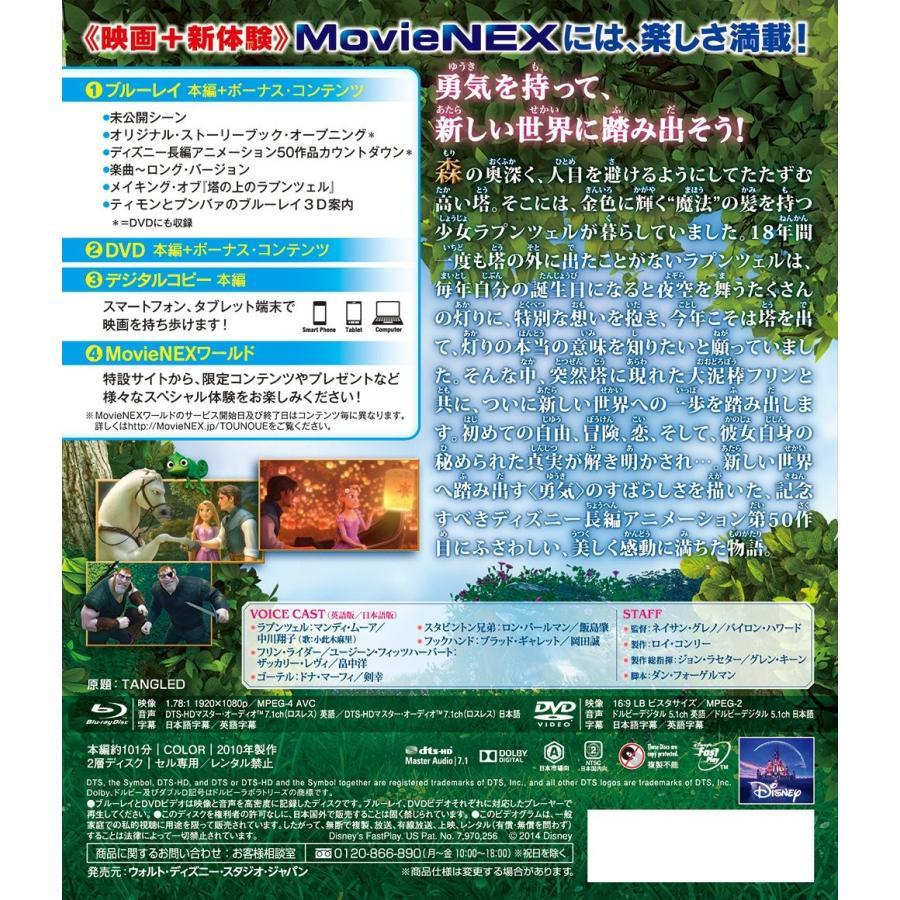 (プレゼント用ギフトラッピング付) 塔の上のラプンツェル Blu-ray ブルーレイ+DVD movienex DISNEY ディズニー PR|red-monkey|02