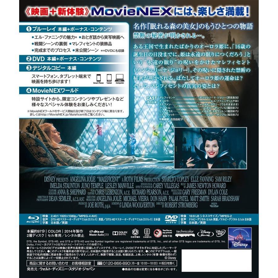 (プレゼント用ギフトバッグラッピング付) 送料無料 マレフィセント 初回限定盤 MovieNEX ブルーレイ Blu-ray DISNEY ディズニー PR|red-monkey|02