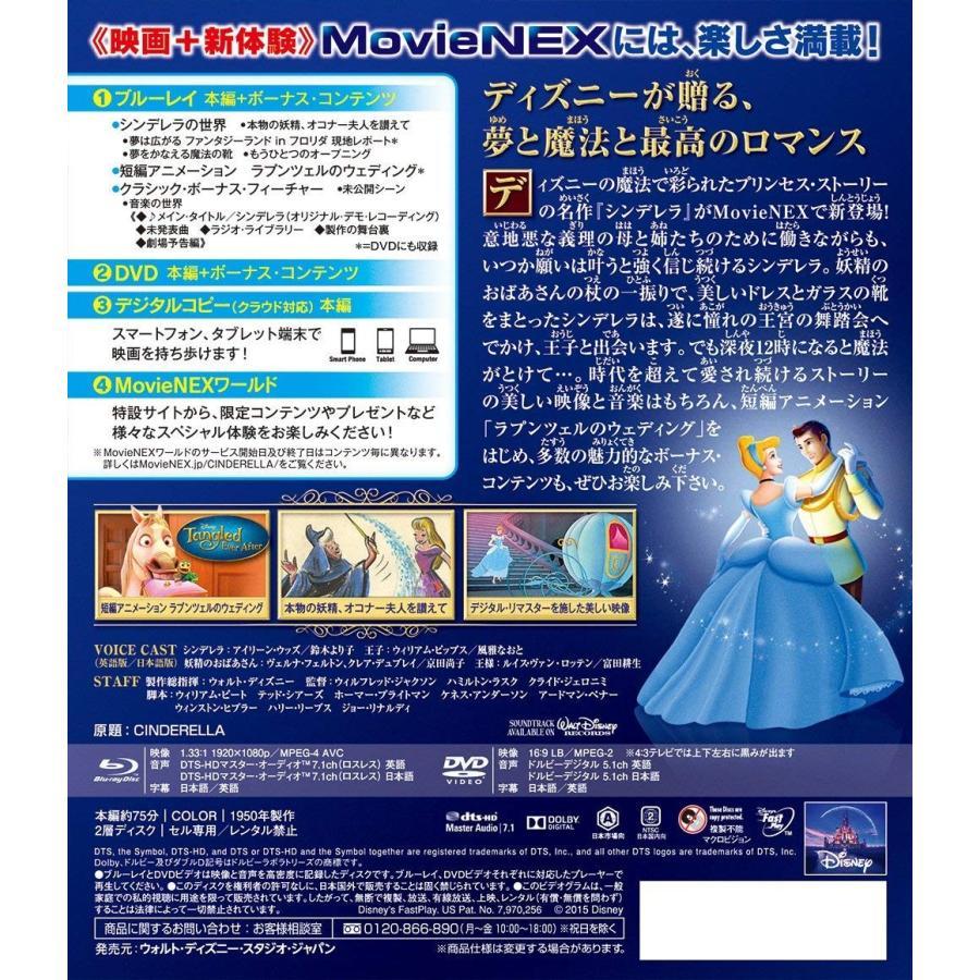 (プレゼント用ギフトラッピング付) 送料無料 シンデレラ ダイヤモンド・コレクション MovieNEX Blu-ray ブルーレイ+DVD DISNEY ディズニー PR|red-monkey|02