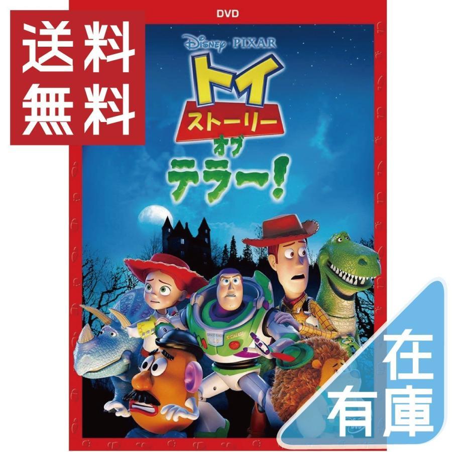 (プレゼント用ギフトバッグラッピング付) 新品 送料無料 トイ・ストーリー・オブ・テラー DVD ディズニー DISNEY TOY STORY PR|red-monkey