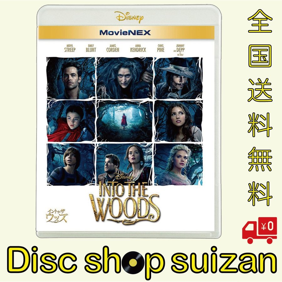 (プレゼント用ギフトバッグラッピング付) 送料無料 メリル・ストリープ イントゥ・ザ・ウッズ ブルーレイ+DVD Blu-ray 2006 red-monkey