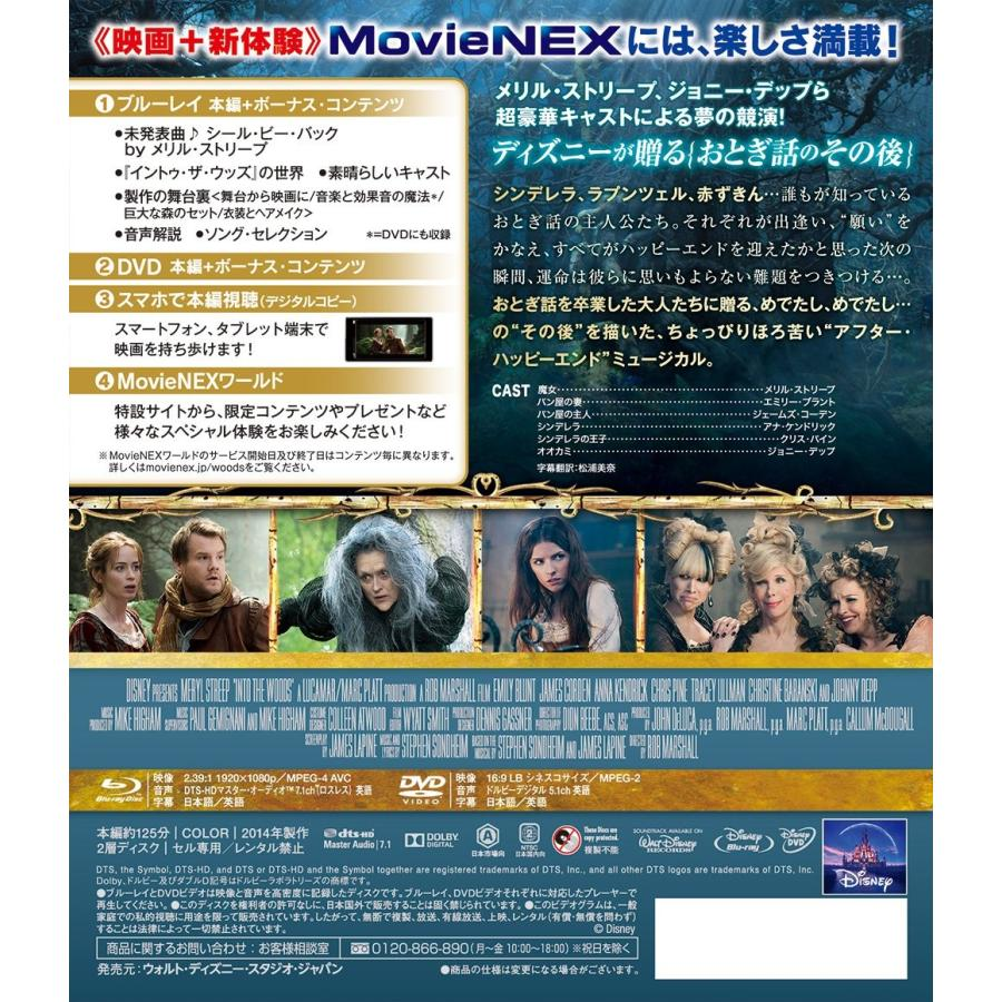 (プレゼント用ギフトバッグラッピング付) 送料無料 メリル・ストリープ イントゥ・ザ・ウッズ ブルーレイ+DVD Blu-ray 2006 red-monkey 02