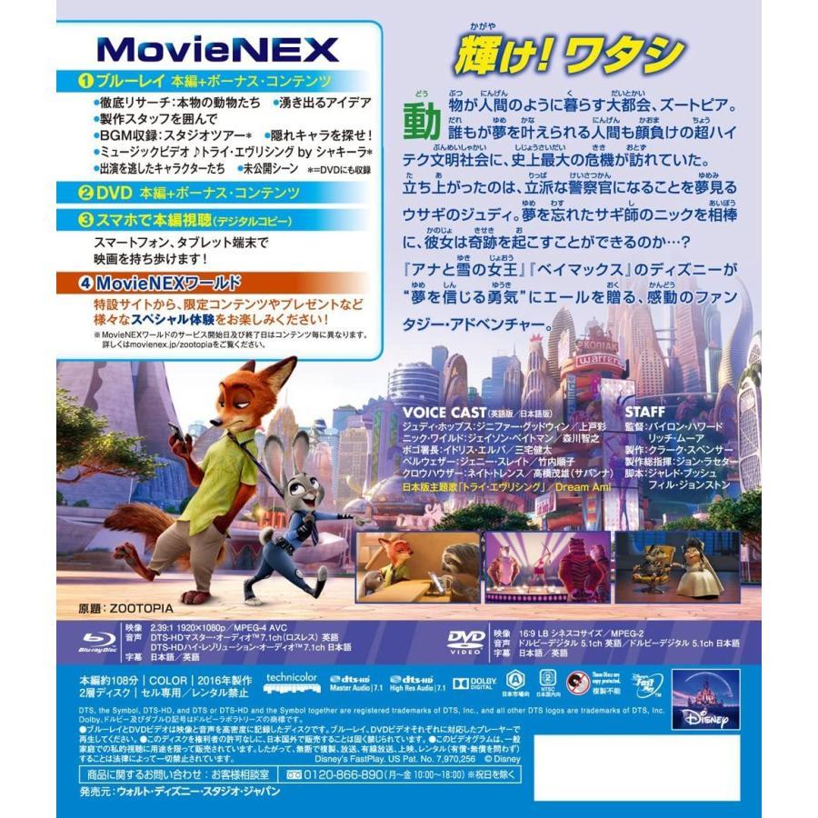 (プレゼント用ギフトラッピング付) 送料無料 ズートピア MovieNEX Blu-ray+DVD ブルーレイ ディズニー DISNEY 価格4 2104|red-monkey|02