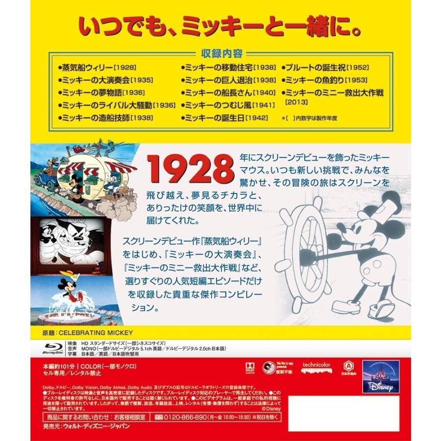 プレゼント用ギフトバッグラッピング付 セレブレーション! ミッキーマウス Blu-ray ブルーレイ DISNEY ディズニー PR red-monkey 02