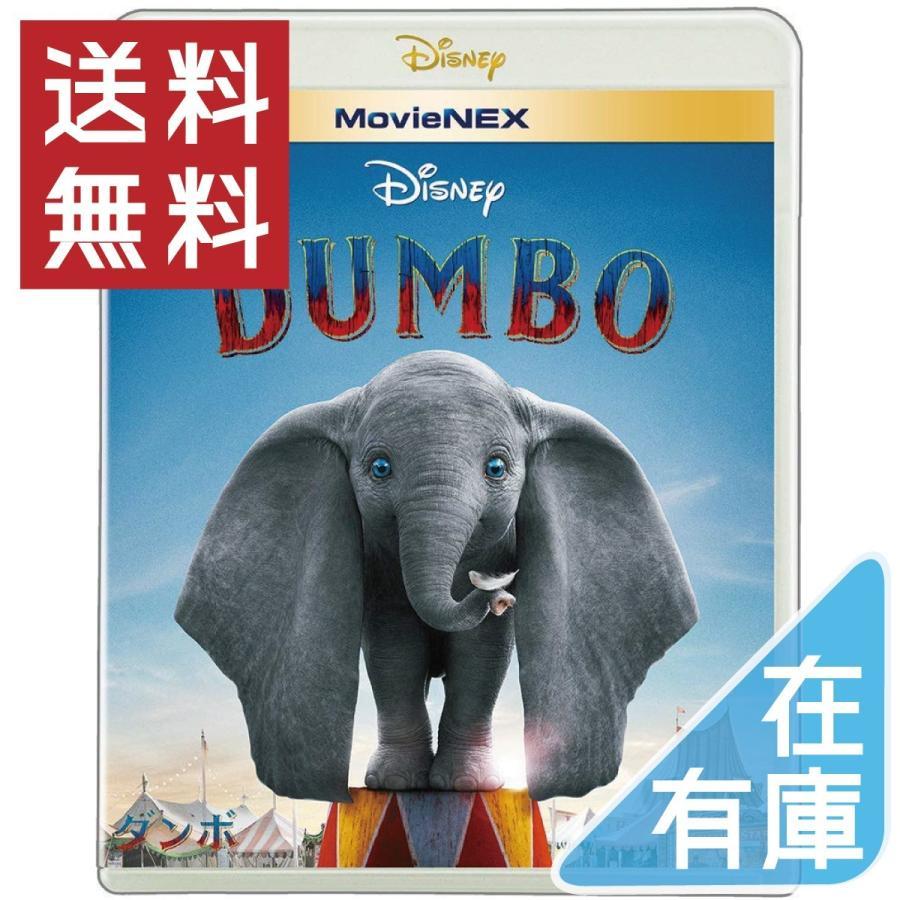 (プレゼント用ギフトバッグラッピング付) 送料無料 ダンボ MovieNEX ブルーレイ+DVD Blu-ray Disney ディズニー 価格3 2012|red-monkey