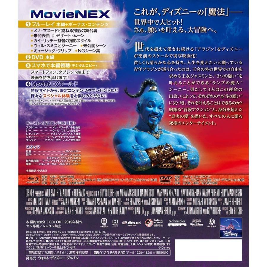 (プレゼント用ギフトラッピング付) アラジン 実写版 MovieNEX ブルーレイ+DVD Blu-ray Disney ディズニー 中村倫也 PR|red-monkey|02