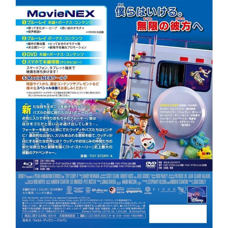 (プレゼント用ギフトラッピング付) 廃盤 トイ・ストーリー4 MovieNEX ブルーレイ+DVD Blu-ray Disney ディズニー TOY STORY PR|red-monkey|02
