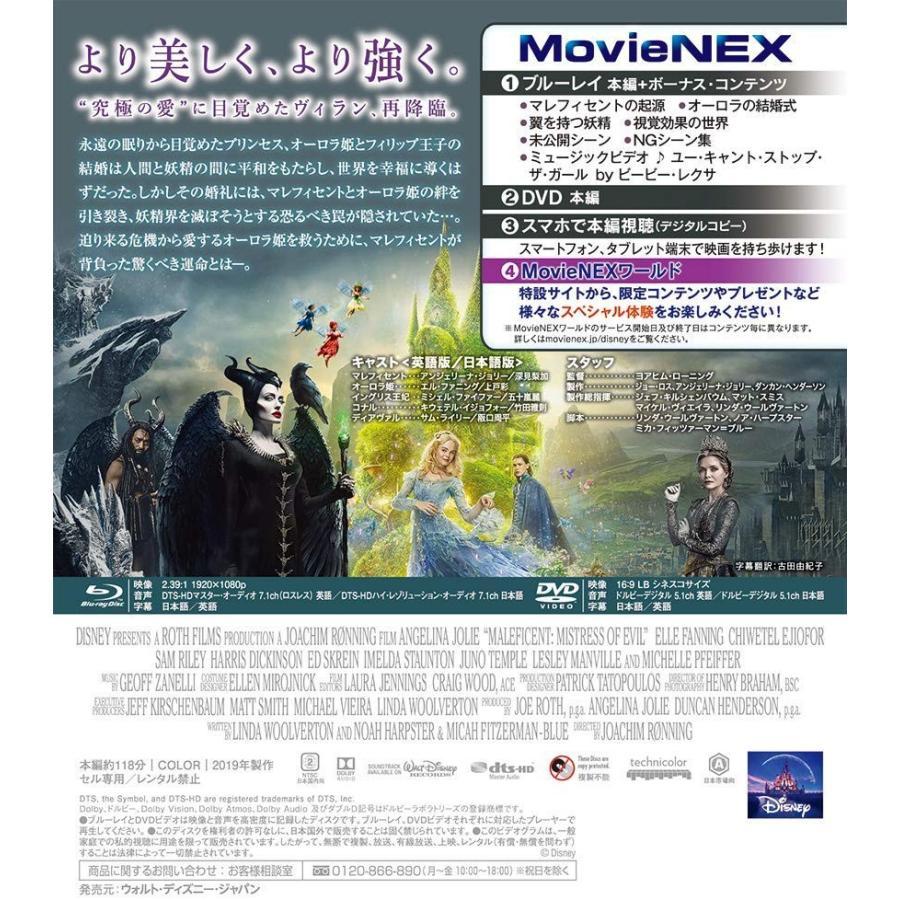 (プレゼント用ギフトバッグラッピング付) 送料無料 マレフィセント2 MovieNEX ブルーレイ+DVD Blu-ray DISNEY ディズニー PR|red-monkey|02