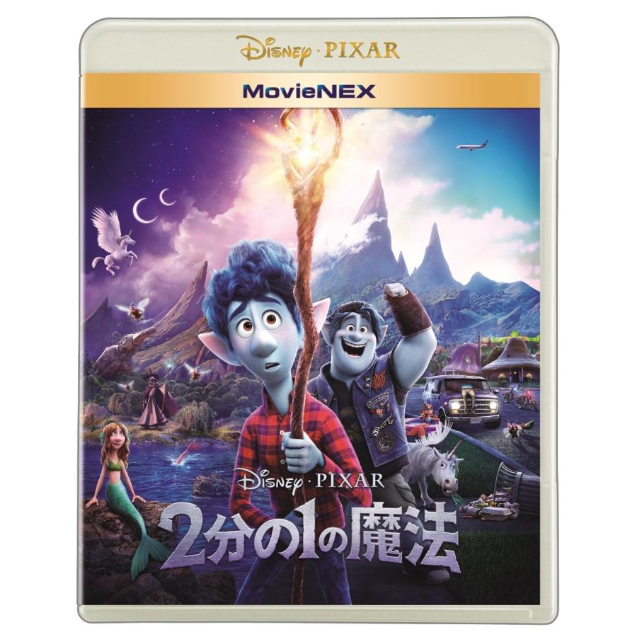 ネコポス発送 (プレゼント用ギフトバッグラッピング付) Blu-ray 2分の1の魔法 MovieNEX (2Blu-ray+DVD) ブルーレイ DISNEY ディズニー PR|red-monkey