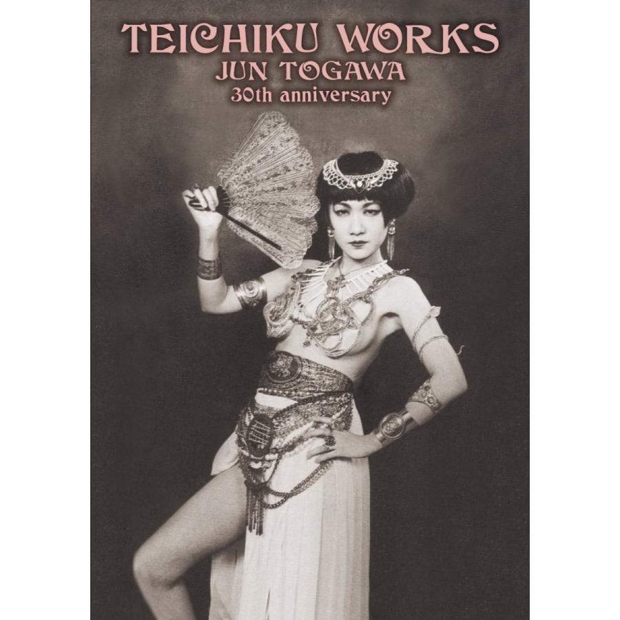 新品 送料無料 戸川純 超入手困難  TEICHIKU WORKS JUN TOGAWA~30TH ANNIVERSARY CD+DVD ヤプーズ ゲルニカ PR