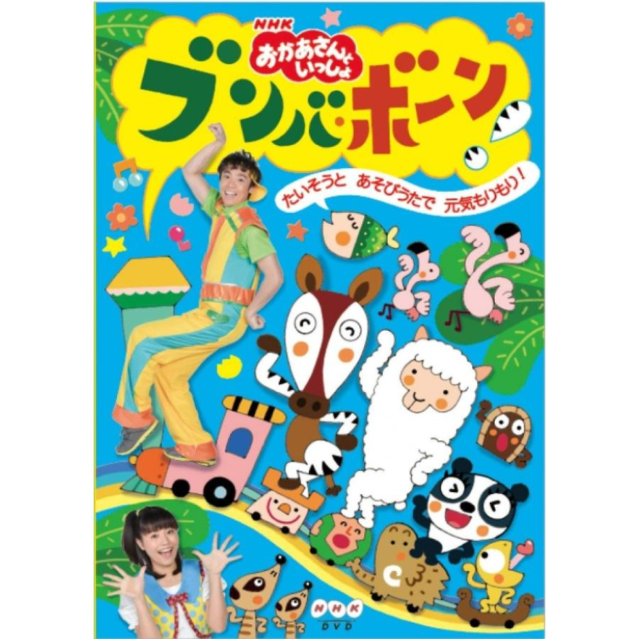 (プレゼント用ギフトバッグラッピング付) 送料無料 DVD NHK おかあさんといっしょ ブンバ・ボーン たいそうとあそびうたで元気もりもり 価格1 2006|red-monkey