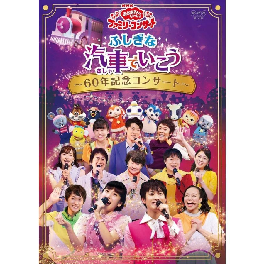 新品 DVD NHK おかあさんといっしょ ファミリーコンサートふしぎな汽車でいこう 60年記念コンサート メーカー特典オリジナルステッカー付き PR red-monkey