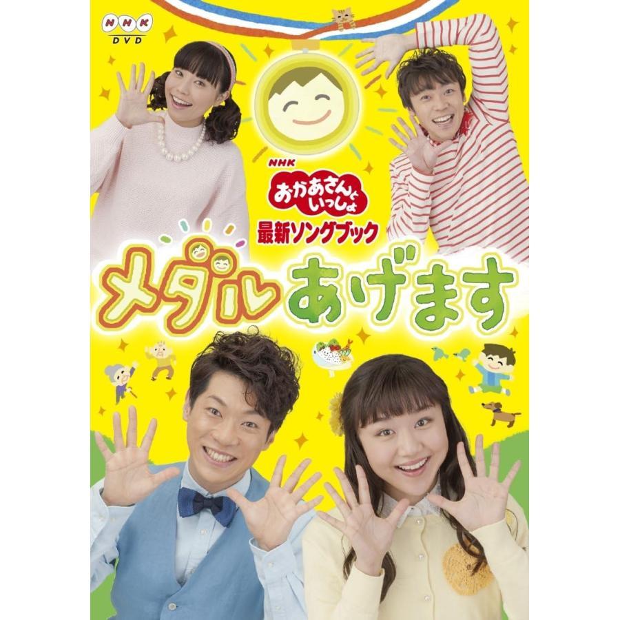 (プレゼント用ギフトバッグラッピング付) 送料無料 「おかあさんといっしょ」最新ソングブック メダルあげます DVD 横山だいすけ 三谷たくみ 価格1 2006|red-monkey