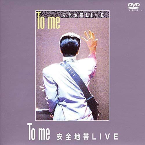 廃盤 DVD To me 安全地帯LIVE 玉置浩二 マーケティング PR 全国どこでも送料無料 期間限定プライス