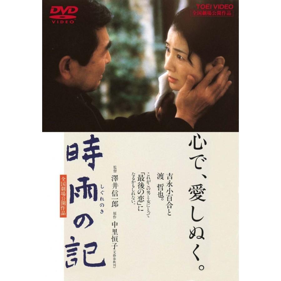 在庫あり 時雨の記 東映(期間限定)DVD 吉永小百合 渡哲也 澤井信一郎 PRNE red-monkey