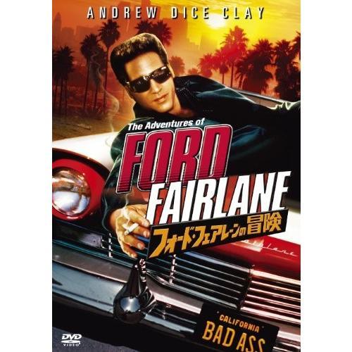 廃盤 税込 フォード フェアレーンの冒険 送料無料激安祭 DVD PR