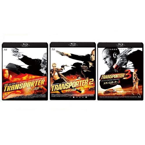 オリジナル 新品 送料無料 好評 トランスポーター 1 2 3 PRNE Blu-ray 3点セット ブルーレイ