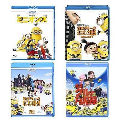 (プレゼント用ギフトバッグラッピング付) ミニオンズ/怪盗グルーのミニオン大脱走/怪盗グルーのミニオン危機一発/怪盗グルーの月泥棒 Blu-ray 4点セット|red-monkey
