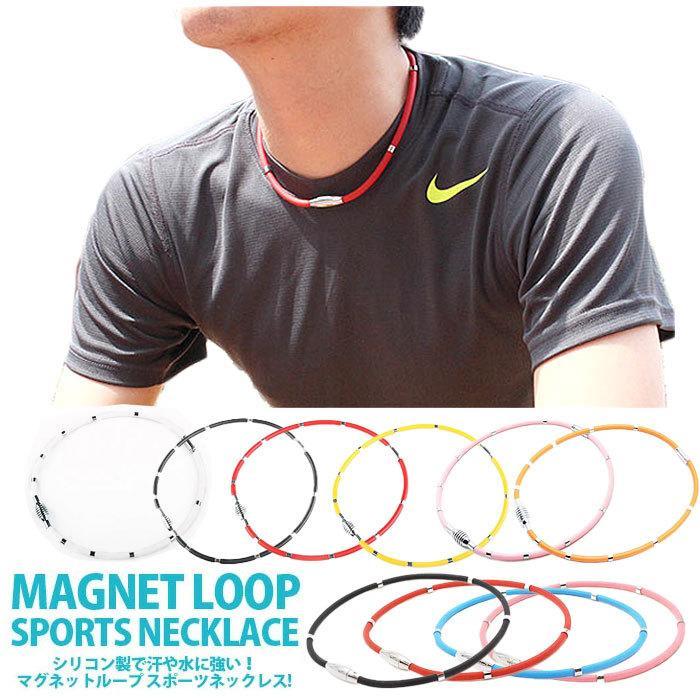 磁気 ネックレス メンズ おしゃれ マグネットループ バランス スポーツ ゴルフ メール便対応 シリコン 野球 激安卸販売新品 送料無料 新品 スポーツネックレス レディース