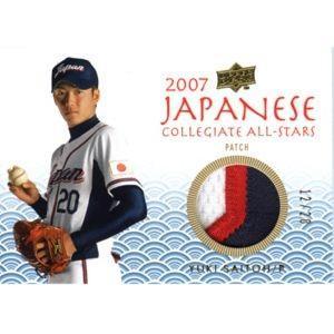 2008 Japanese Collegiate Patch Yuki Saitoh 12/20