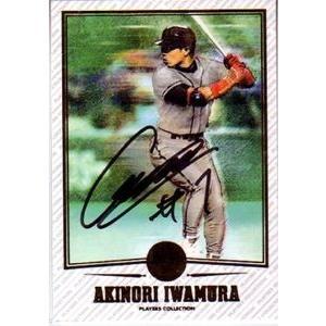 2003 Auto Akinori Iwamura