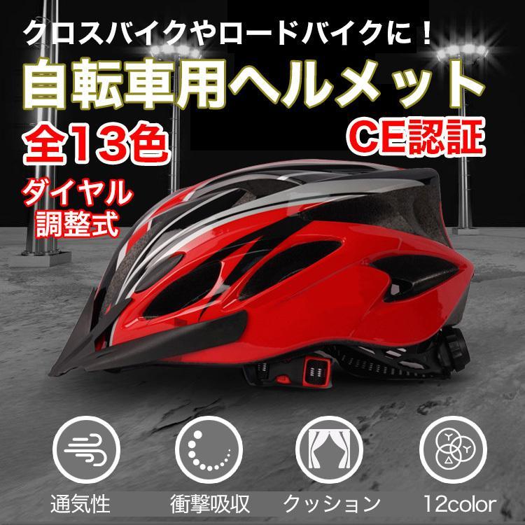 自転車用 4年保証 超定番 ヘルメット 子供 大人 クロスバイク ロードバイク 乗馬 ドライビング MTB スタイリッシュ ユニセックス マウンテン サイクリング 通気性 バイク